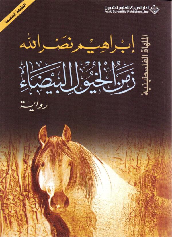 زمن الخيول البيضاء الملهاة الفلسطينية