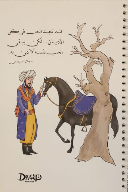 A5 Wire Notebook Rumi Arabic